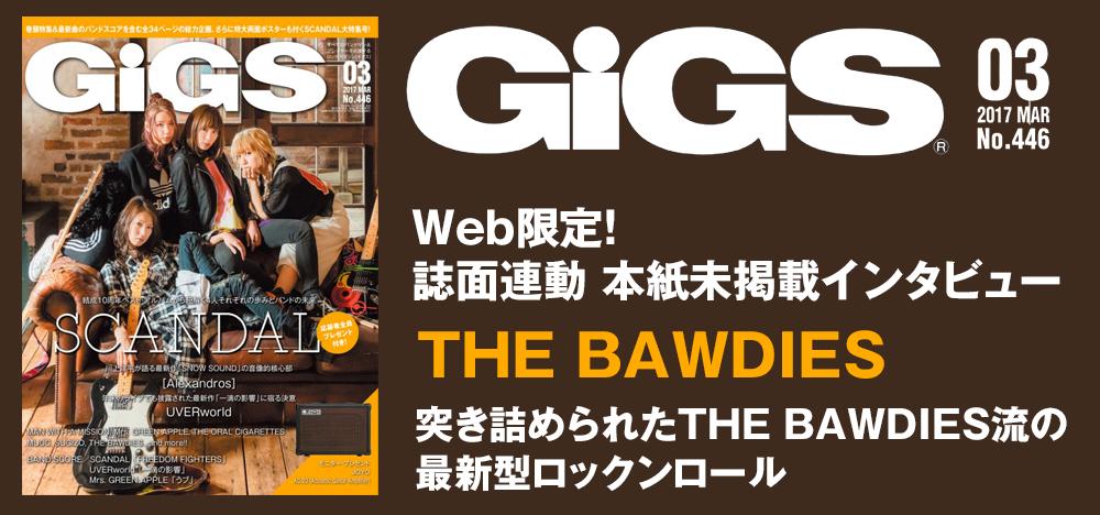 GiGS 2017年3月号