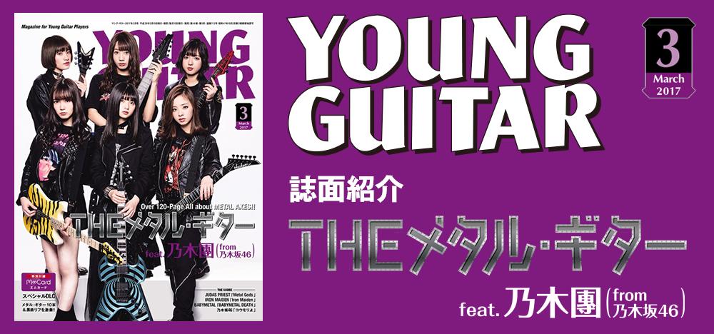 YOUNG GUITAR 2017年3月号:特集ヘヴィ・メタルのために作られた鋼のギター、その魅力をここに大研究!!