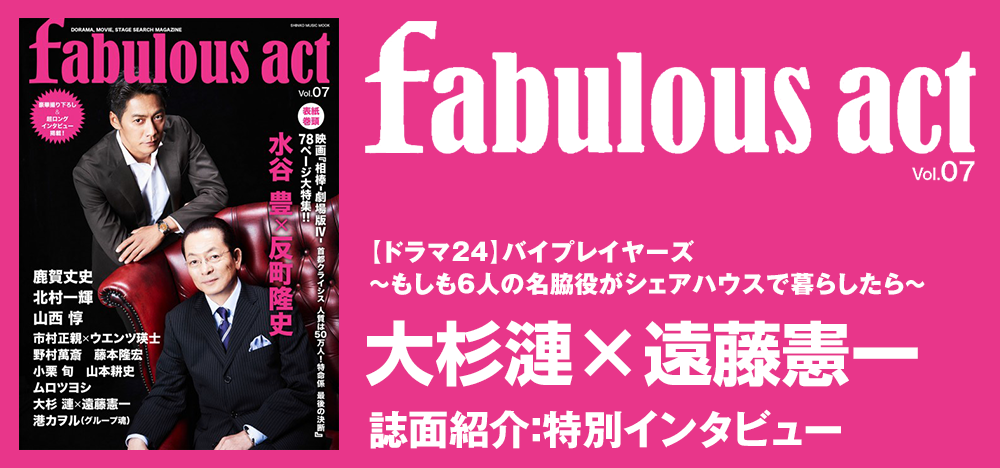 fabulous act vol.07:大杉漣×遠藤憲一 インタビュー