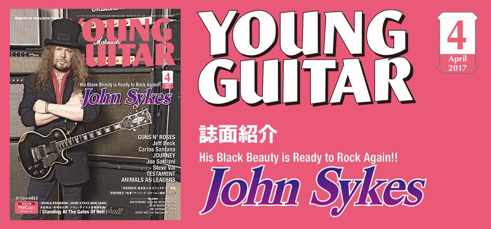 YOUNG GUITAR 2017年4月号:特集 ジョン・サイクス