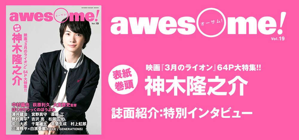 awesome vol.19:神木隆之介 インタビュー