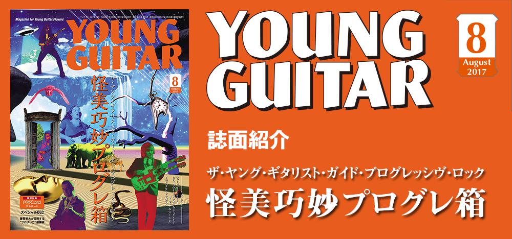 YOUNG GUITAR 2017年8月号:表紙・巻頭特集『怪美巧妙プログレ箱』