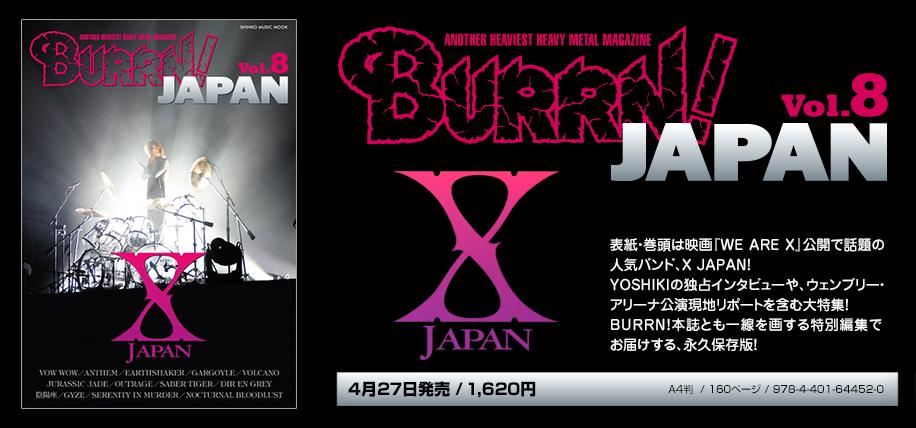 20170426 BURRN! JAPAN