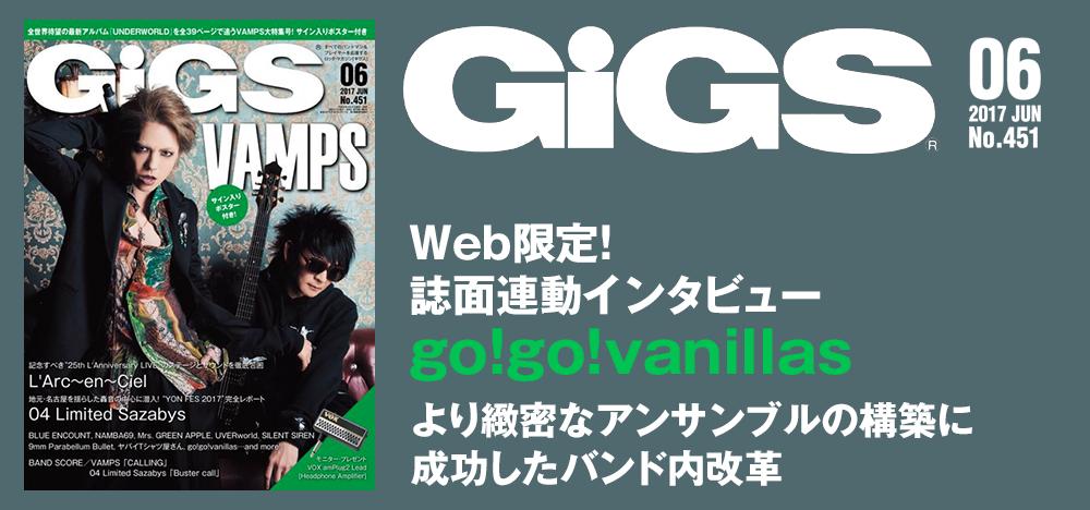 GiGS 2017年6月号 go!go!vanillas 誌面連動インタビュー