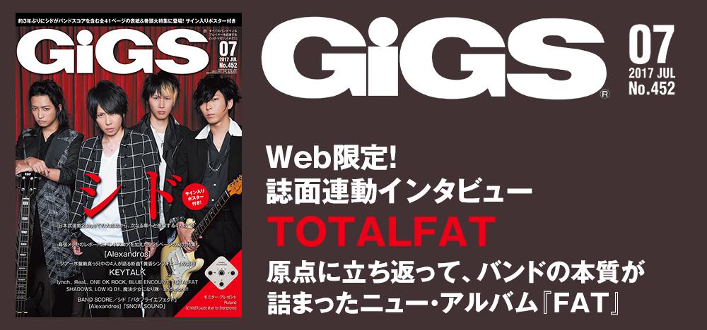 GiGS 2017年7月号 TOTALFAT 誌面連動インタビュー