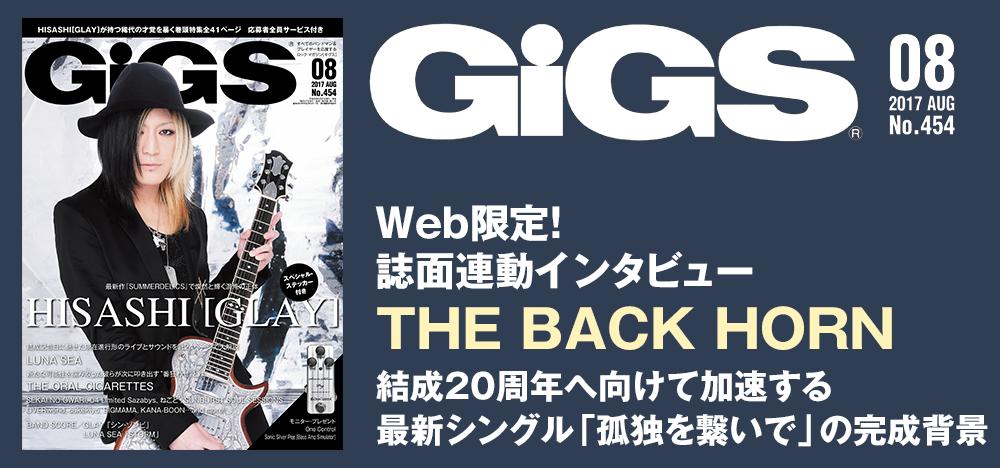 GiGS2017年8月号 THE BACK HORN 誌面連動インタビュー