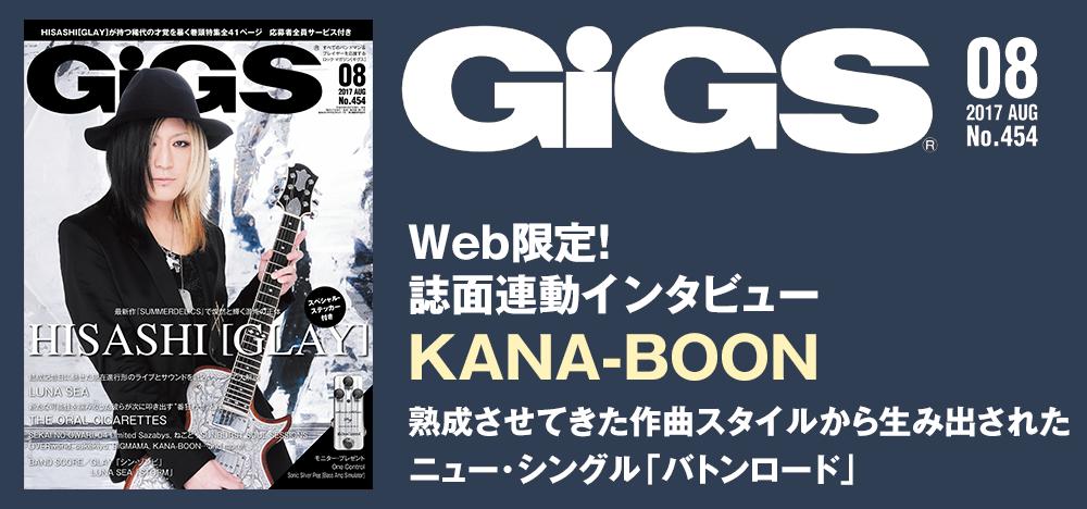 GiGS2017年8月号 KANA-BOON 誌面連動インタビュー