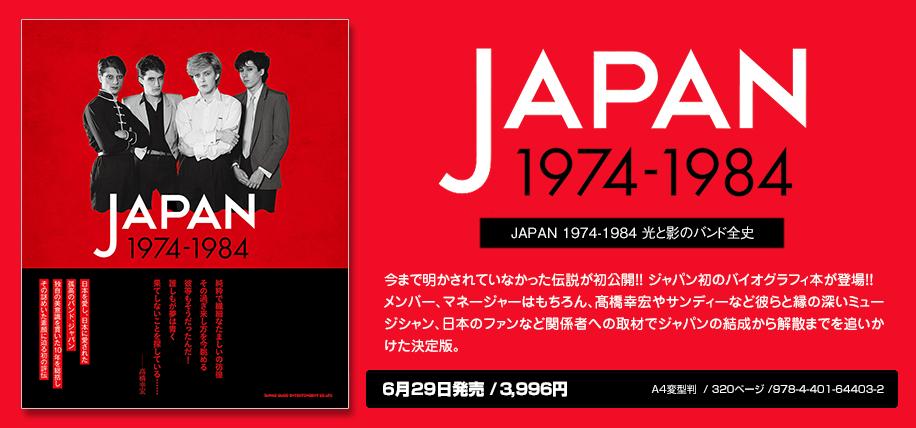 20170705 japan