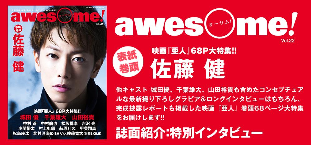 awesome vol.22:9月30日に公開の映画『亜人』に主演の佐藤 健が表紙に登場! 特別インタビュー
