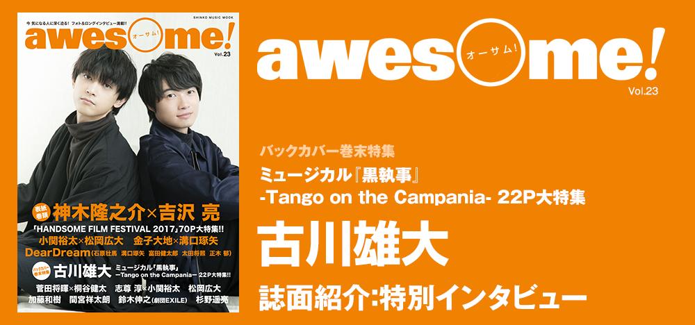 awesome Vol.23:ミュージカル『黒執事-Tango on the Campania-』に出演の古川雄大 特別インタビュー