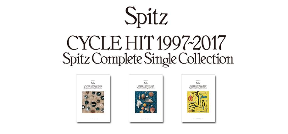 20170720 Spitz