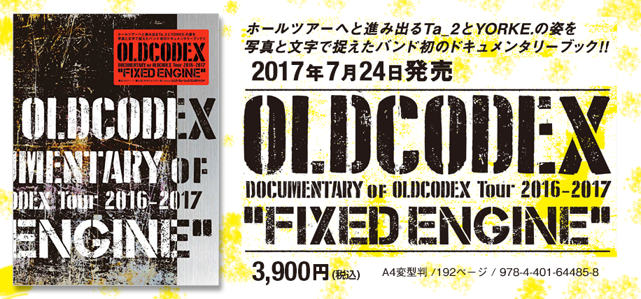 "『OLDCODEX DOCUMENTARY of OLDCODEX Tour 2016-2017""FIXED ENGINE""』"