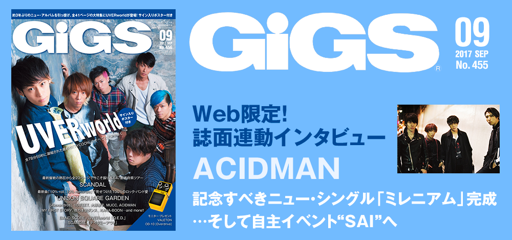 GiGS2017年9月号 ACIDMAN 誌面連動インタビュー