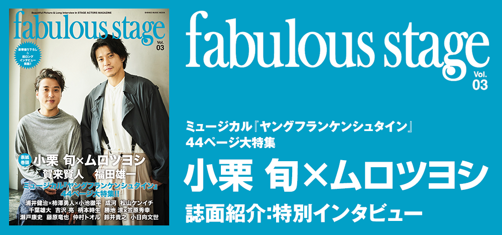 fabulous stage Vol.03:ミュージカル『ヤングフランケンシュタイン』に出演の小栗 旬×ムロツヨシ