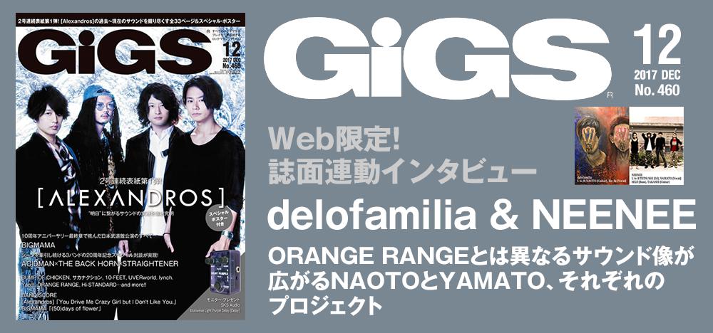 GiGS2017年12月号 delofamilia & NEENEE 誌面連動インタビュー