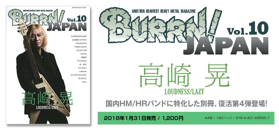 20180131_burrnjapan