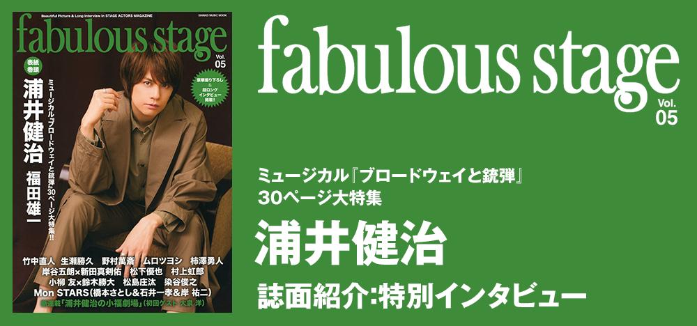 fabulous stage vol.05:浦井健治 インタビュー