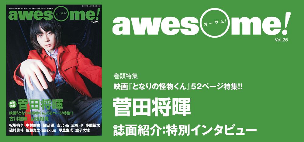 awesome Vol.25:4月27日公開の映画『となりの怪物くん』で、吉田 春を演じる菅田将暉が表紙に登場!