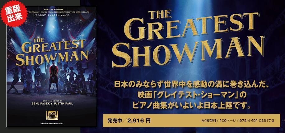 20180507 greatestshowman