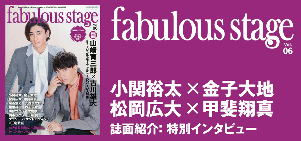 fabulous stage vol.06:小関裕太×金子大地/松岡広大×甲斐翔真 インタビュー