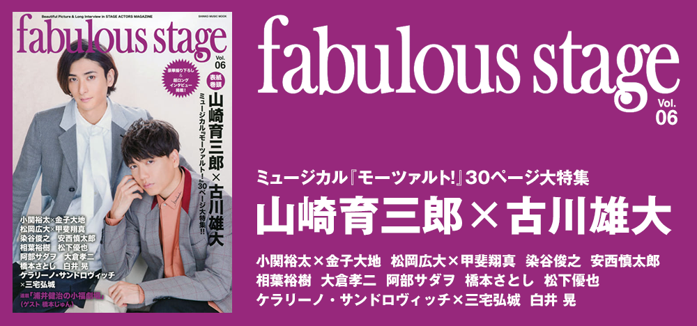 20180523_fabulous stage Vol.06