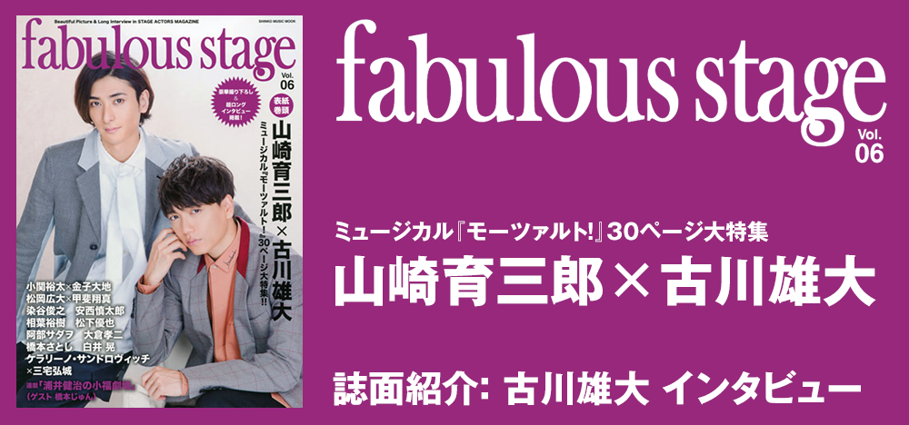 fabulous stage vol.06:古川雄大 インタビュー