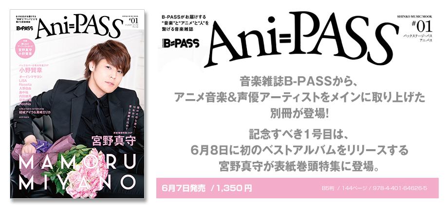 20180611_AniPass