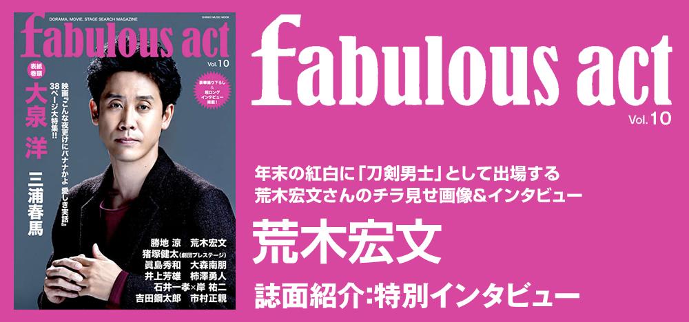 fabulous act vol.10:荒木宏文 インタビュー