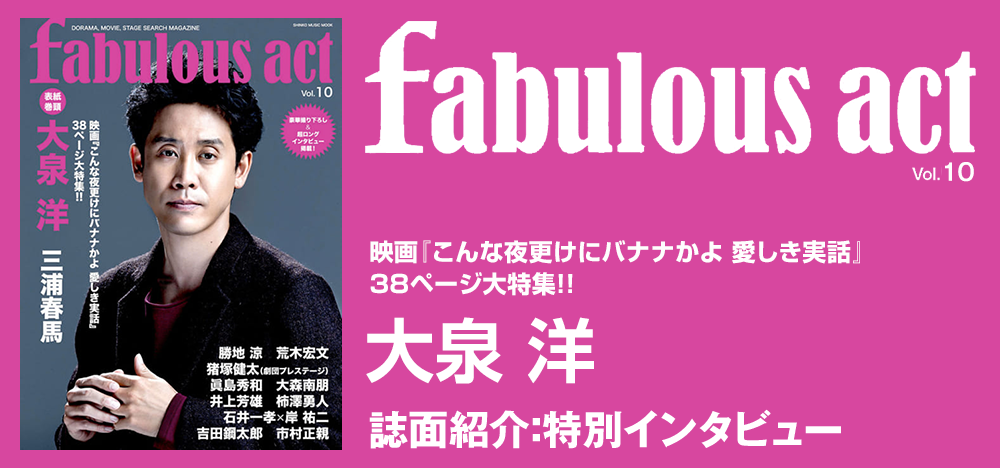 fabulous act vol.10:大泉 洋 インタビュー