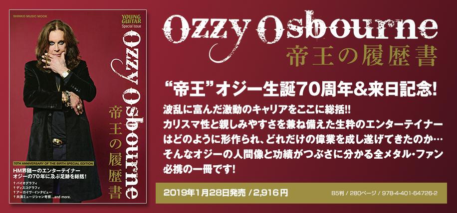 20190129_ozzy