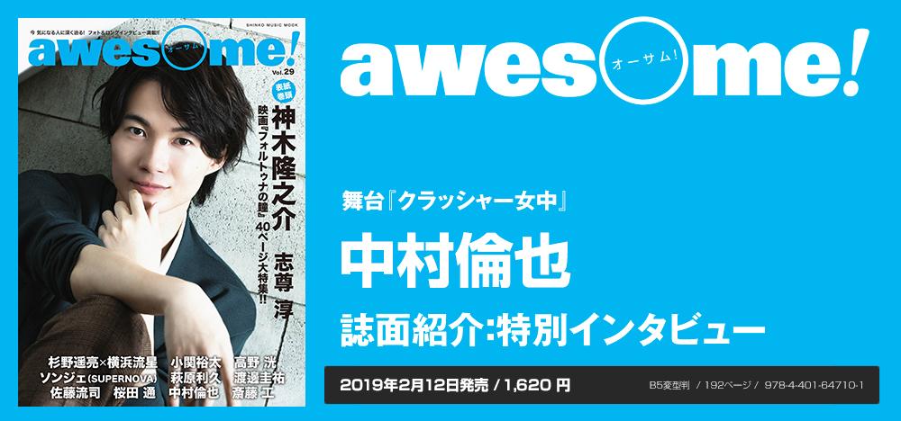 awesome! vol.29:中村倫也 インタビュー