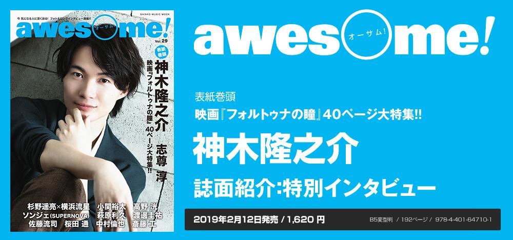 awesome! vol.29:神木隆之介 インタビュー