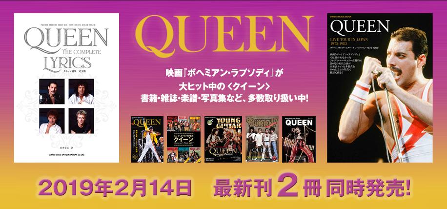 20181203_queen