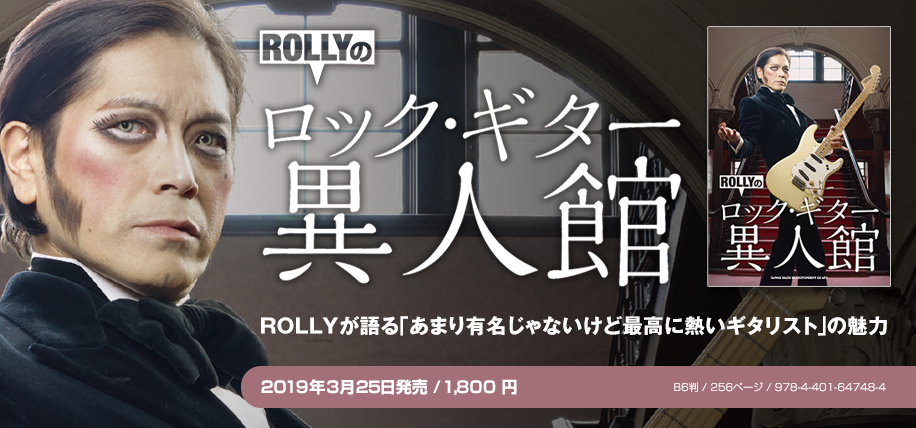 20190322_rolly