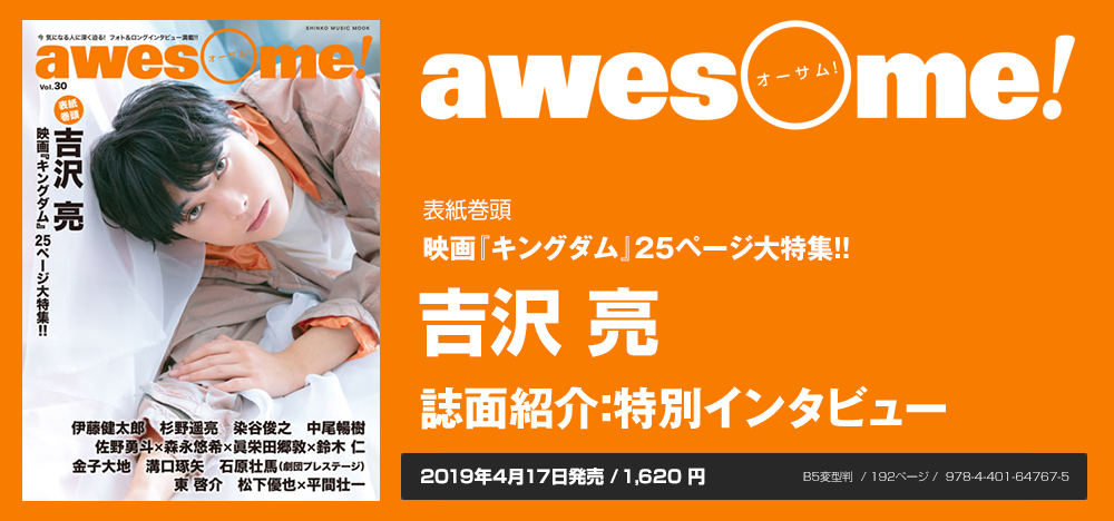 awesome! vol.30:吉沢 亮 インタビュー