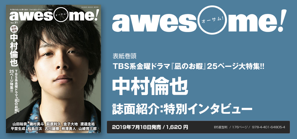 awesome! vol.31:中村倫也 インタビュー