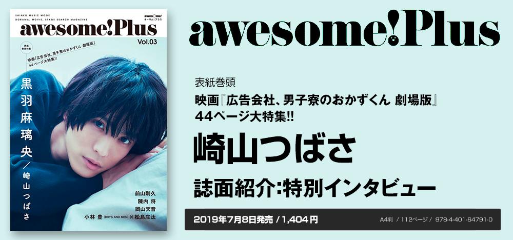 awesome! Plus Vol.03:崎山つばさ インタビュー