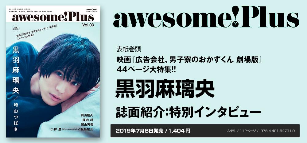 awesome! Plus Vol.03:黒羽麻璃央 インタビュー