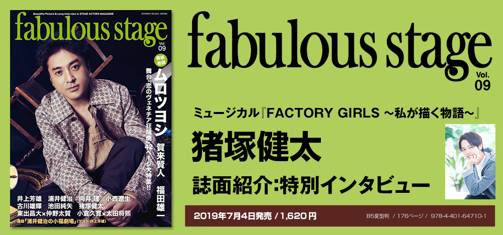 fabulous stage vol.09:猪塚健太インタビュー