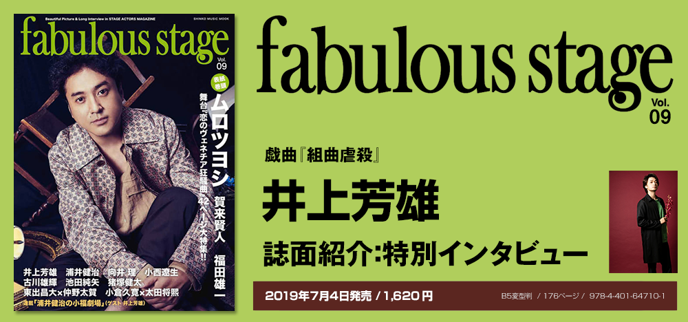 fabulous stage vol.09:井上芳雄インタビュー