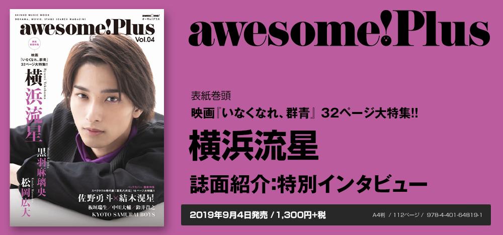 awesome! Plus Vol.04:横浜流星 インタビュー