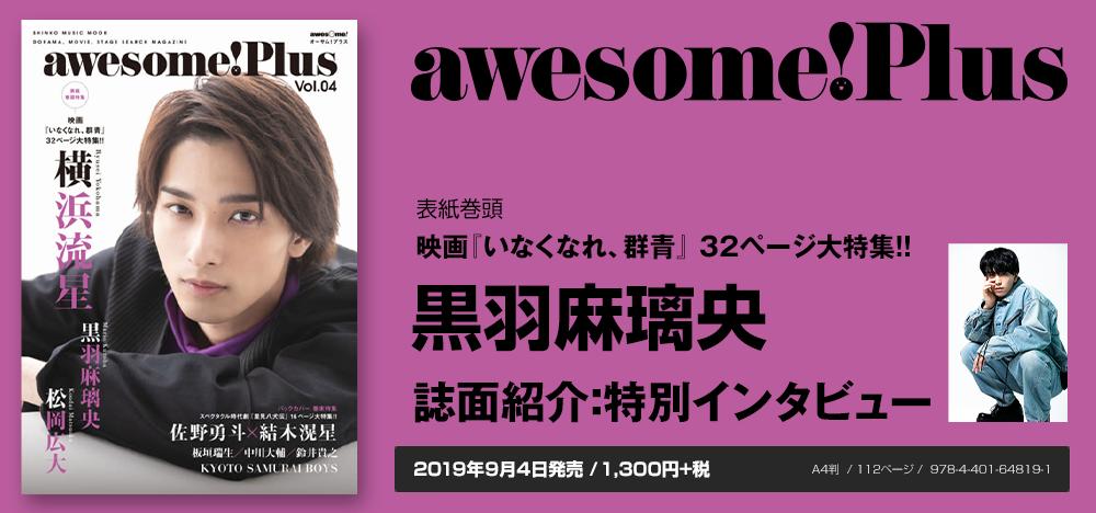 awesome! Plus Vol.04:黒羽麻璃央 インタビュー