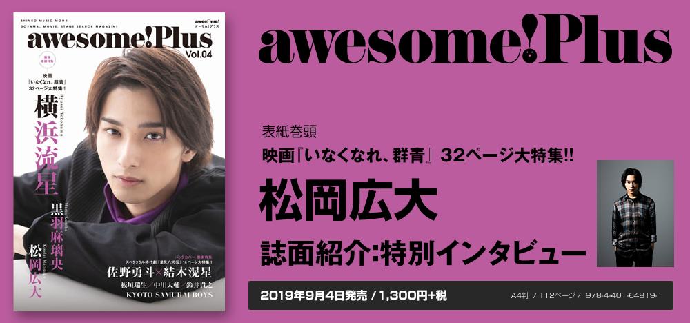 awesome! Plus Vol.04:松岡広大 インタビュー