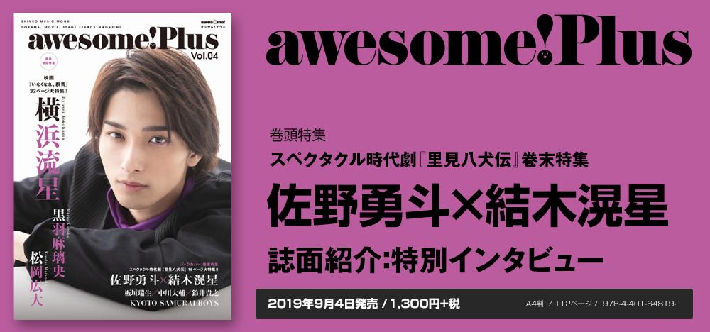 awesome! Plus Vol.04:佐野勇斗×結木滉星 インタビュー