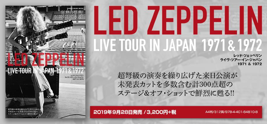 20191001_zep