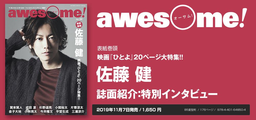 awesome! Vol.32:佐藤 健インタビュー