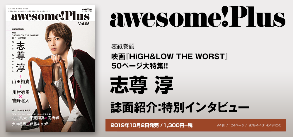 awesome! Plus Vol.05:志尊 淳 インタビュー