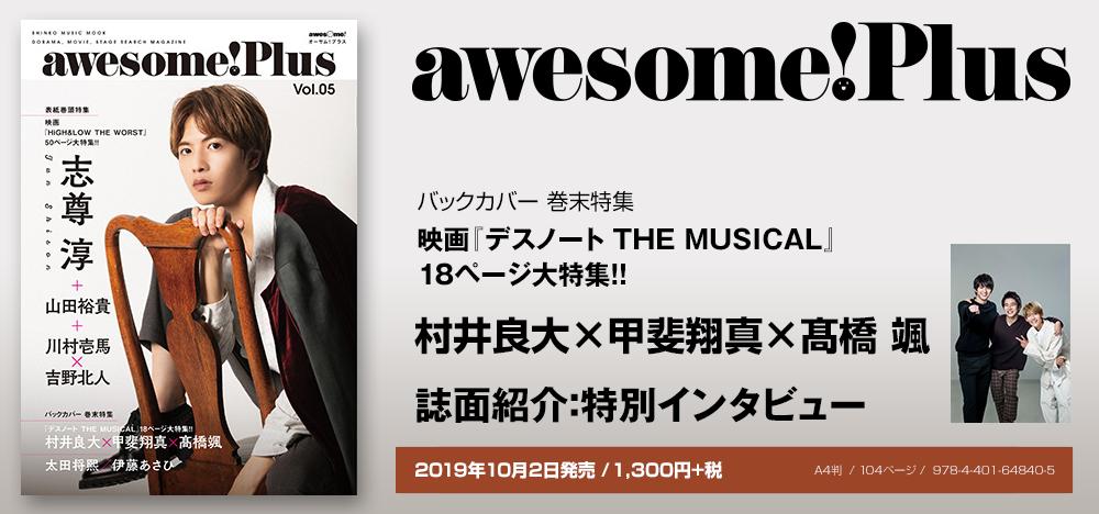 awesome! Plus Vol.05:村井良大×甲斐翔真×髙橋颯 インタビュー