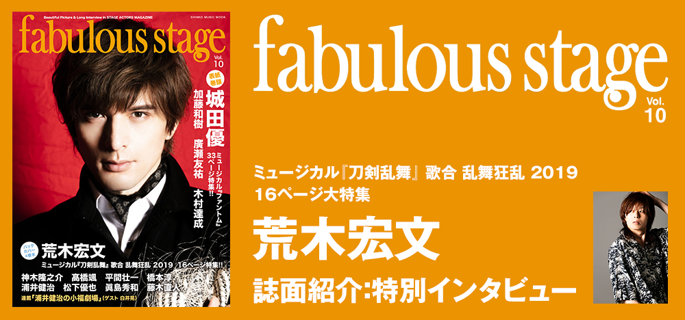 fabulous stage Vol.10:荒木宏文 インタビュー