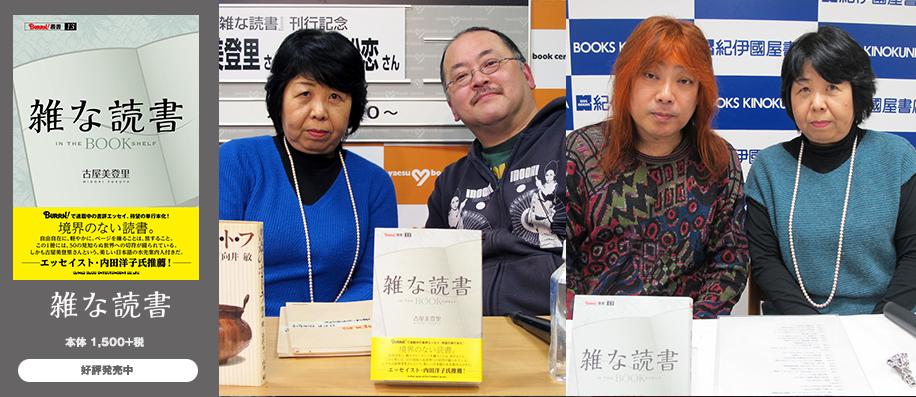 「雑な読書」刊行記念トークショー